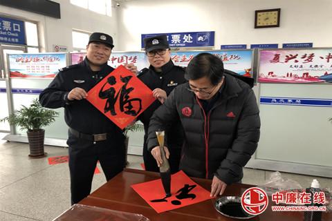 沈阳铁路公安处裕国车站派出所联合裕国站开展迎新春警民联谊活动