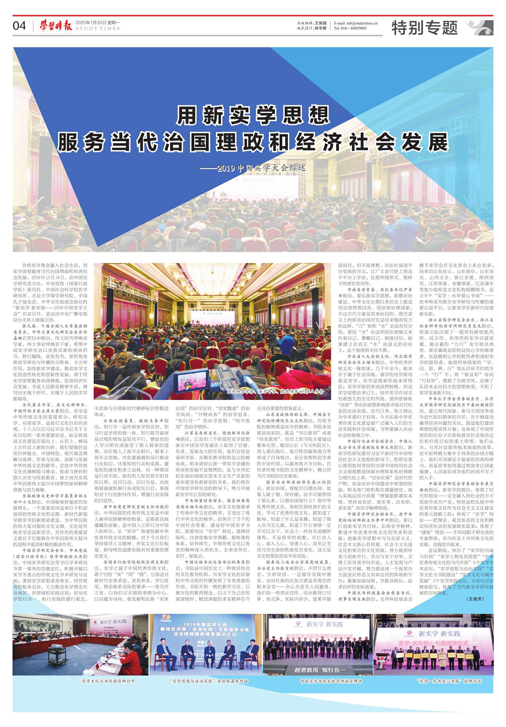 王艳芳:《学习时报》整版报道2019中国实学大会