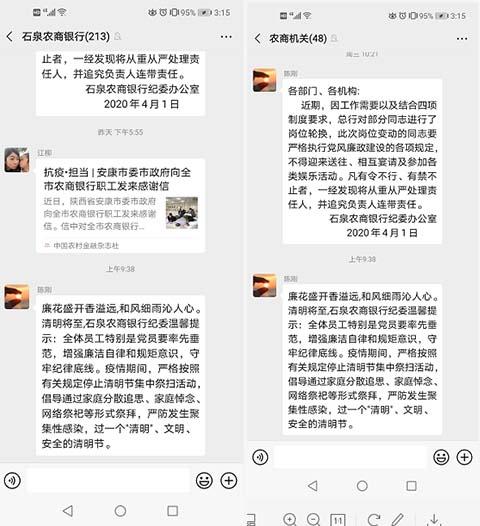 陕西:石泉农商银行廉政短信早提醒 清正廉洁过清明