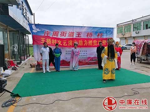 王桥村:文艺汇演助力脱贫攻坚