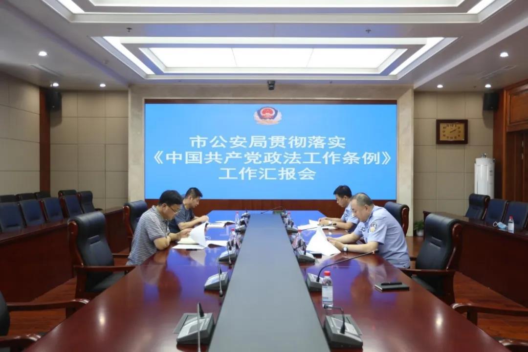 中共梅河口市委常委、政法委书记宁洪友到市公安局督导