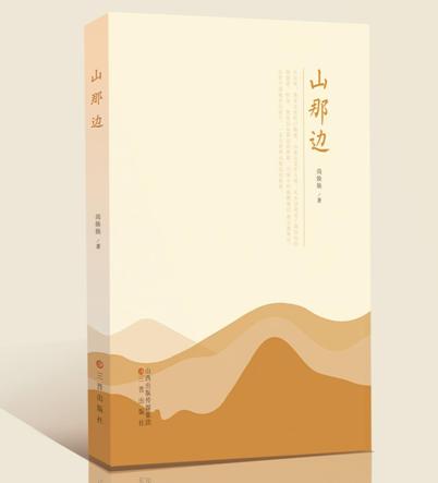 好书推荐:青年作家尚焕焕新著《山那边》正式出版发行