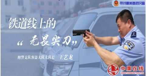 """【寻找最美基层民警】铁道线上的""""无畏尖刀"""""""