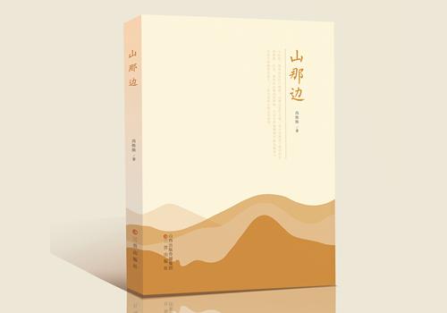 【书评】野世捷:写给《山那边》的话