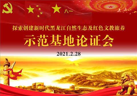 新时代黑龙江自然生态及红色文教旅养示范基地为建党100周年营造良好氛围