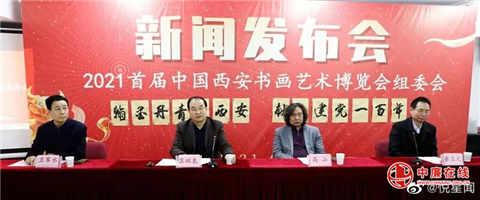 2021首届中国西安书画艺术博览会将在西安国际会展中心举办