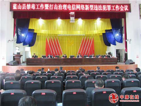 湖南永州:蓝山县召开专题会议研究部署禁毒工作