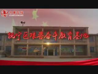 河北省秦皇岛市抚宁区艰苦奋斗教育基地与您同行