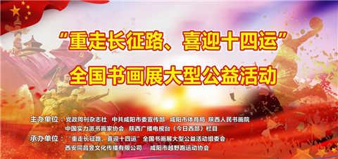 """""""重走长征路喜迎十四运""""全国书画展大型公益活动获奖及入展名单"""