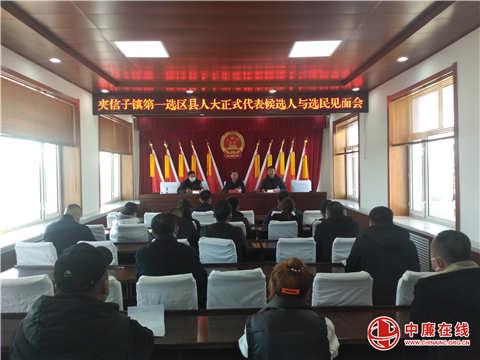 宝清县人大代表正式候选人与选民代表见面会召开